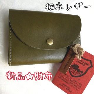トチギレザー(栃木レザー)の栃木レザー日本製 財布 メンズ レディース(財布)
