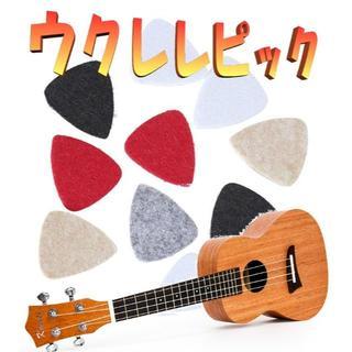 ★新品 ウクレレ ピック フエルト 3枚セット (その他)