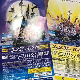 サーカス(circus)の木下大サーカス 名古屋公演なおーんず様専用(サーカス)