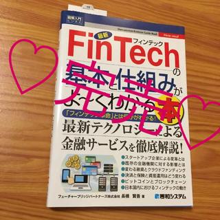 ニホンノウリツキョウカイ(日本能率協会)の図解入門 ビジネス 最新フィンテックの基本と仕組みがよ~くわかる本(ビジネス/経済)