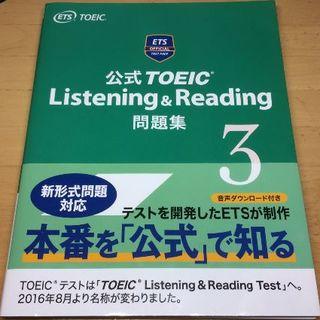 コクサイビジネスコミュニケーションキョウカイ(国際ビジネスコミュニケーション協会)の公式 TOEIC Listening & Reading 問題集 3(資格/検定)