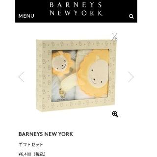 バーニーズニューヨーク(BARNEYS NEW YORK)の◆新品◆バーニーズニューヨーク ベビーギフトセット(その他)
