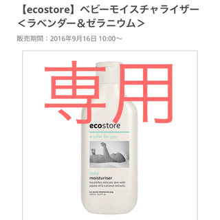 【ecostore】ベビーモイスチャライザー <ラベンダー&ゼラニウム>