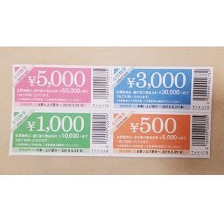 タカキュー(TAKA-Q)の【TAKA-Q】タカキュー お買い物券(ショッピング)