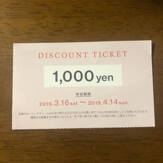 ローリーズファーム(LOWRYS FARM)の1000円クーポン(ショッピング)