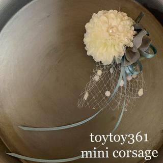 toytoy361 小さなコサージュ白ポンポンチュール付き(コサージュ/ブローチ)