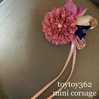 toytoy362 小さなコサージュ ローズピンク ミックス(コサージュ/ブローチ)