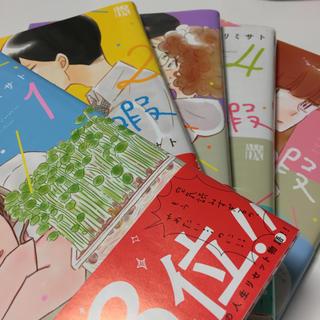 アキタショテン(秋田書店)の凪のお暇1〜5巻(女性漫画)