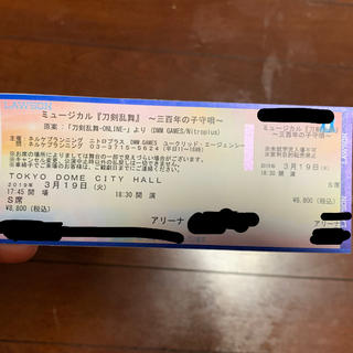 三百年の子守唄 4~5列ドセンチケット(その他)