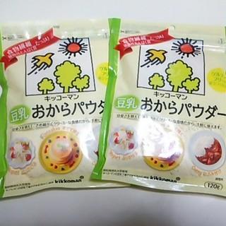キッコーマン(キッコーマン)の新品 2袋 キッコーマン 豆乳おからパウダー 120g おからパウダーダイエット(豆腐/豆製品)
