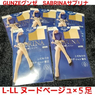 サブリナ(Sabrina)のGUNZEグンゼ SABRINAサブリナ L-LL ヌードベージュ 5足セット(タイツ/ストッキング)