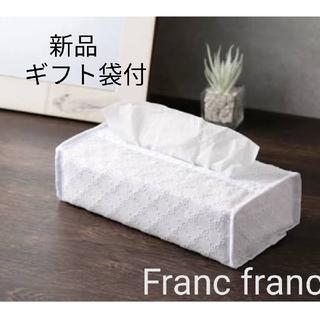 フランフラン(Francfranc)の新品 Franc francティッシュカバー ドットフラワー(ティッシュボックス)