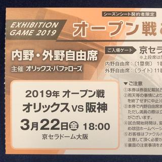 オリックスバファローズ(オリックス・バファローズ)の3/22  オリックス vs 阪神  内野自由席  1枚(野球)