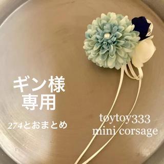 ギン様専用 toytoy333 マーブルブルー(コサージュ/ブローチ)