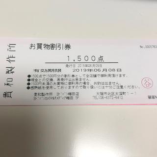 キワセイサクジョ(貴和製作所)の4月15日まで 貴和製作所 15000円分 お買物券(ショッピング)