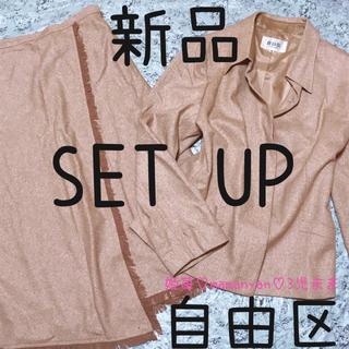 ジユウク(自由区)の新品♡セットアップ♡大きいサイズ♡入園式♡入学式♡オフィス♡春♡スーツ♡映え♡(スーツ)