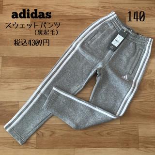 アディダス(adidas)のadidas アディダス☆スウェットパンツ ズボン 裏起毛 140 グレー(パンツ/スパッツ)