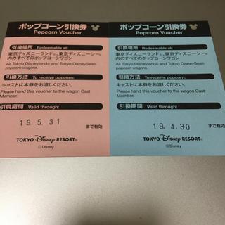 ディズニー(Disney)のディズニー ポップコーン 引換券(フード/ドリンク券)