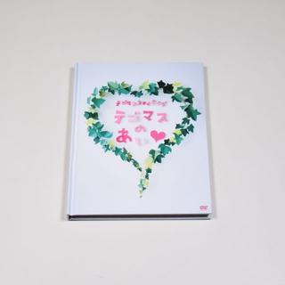 テゴマス(テゴマス)のテゴマス◆テゴマスのあい◆初回限定盤◆LIVE DVD(ミュージック)