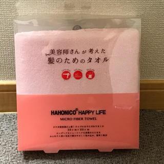 ハホニコ(HAHONICO)のハホニコ ヘアドライマイクロファイバータオル(タオル/バス用品)