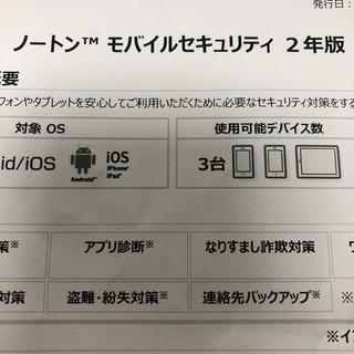 ノートン(Norton)の☆ノートン モバイルセキュリティ 2年版☆(その他)