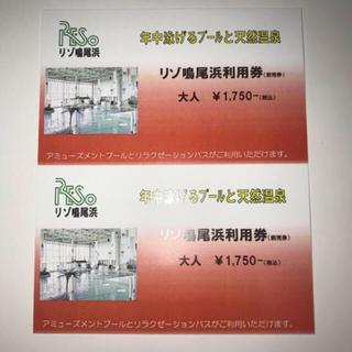 リゾ鳴尾浜利用券・大人2枚(プール)