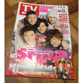 スマップ(SMAP)のTVガイド 2013年(アイドルグッズ)