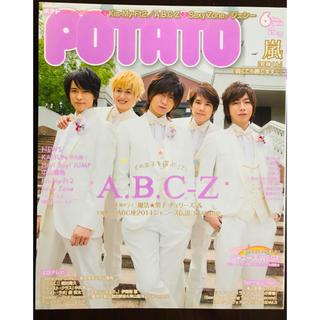エービーシーズィー(A.B.C.-Z)のPOTATO ポテト ☆ 表紙 A.B.C-Z 2014,6月号(アート/エンタメ/ホビー)