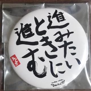さんたく 缶バッジ 江口拓也 格言(声優)