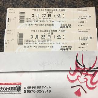 大相撲 チケット 3月22日 椅子席S席 2枚セット価格(相撲/武道)