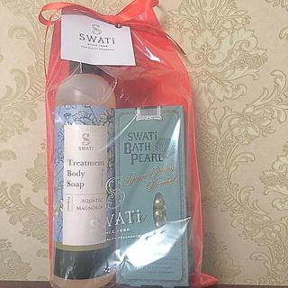 スワティ(SWATi)のSWATIiバスセット(入浴剤/バスソルト)