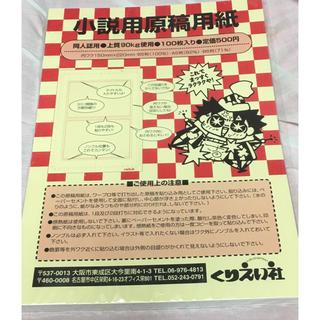 【同人誌・小説用原稿用紙・100枚入り】(コミック用品)