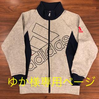 adidas - adidas キッズ 上着ジャージ 130