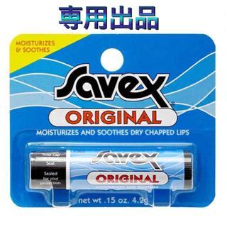 サベックス(Savex)の• _ • 様専用(リップケア/リップクリーム)