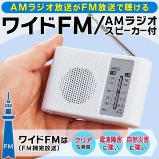【大人気】ワイドFM対応 携帯ラジオ(ラジオ)
