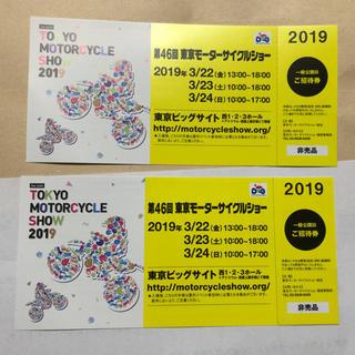 第46回 東京モーターサイクルショー 一般公開日 招待券(モータースポーツ)