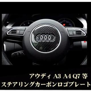 アウディ(AUDI)のAudi アウディ 高品質ステアリングエンブレム カーボン調 新品【送料無料】(車種別パーツ)
