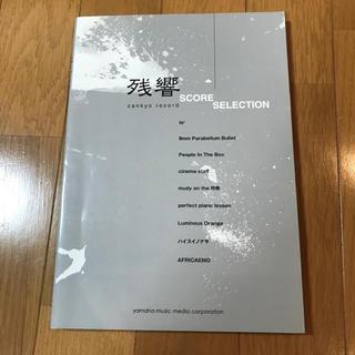 バンドスコア 楽譜 残響 zankyo(ポピュラー)