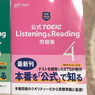 コクサイビジネスコミュニケーションキョウカイ(国際ビジネスコミュニケーション協会)の【新品】公式 TOEIC Listening&Reading 問題集4(資格/検定)