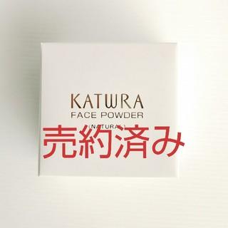 カツウラケショウヒン(KATWRA(カツウラ化粧品))のカツウラ化粧品 カツウラ・フェイスパウダー(ナチュラル)40g(フェイスパウダー)