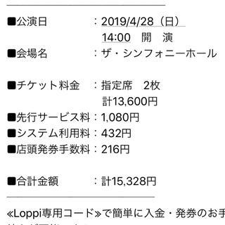 スクウェアエニックス(SQUARE ENIX)のBRA★BRA FINAL FANTASY 大阪  チケット 2枚(その他)