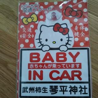 サンリオ(サンリオ)の【新品未使用】キティちゃん ベビーインカー(車内アクセサリ)
