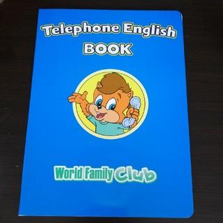 ディズニー(Disney)のworld family  Telephone English book(洋書)