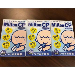 ミルトン CP 錠剤 サンプル12錠(4錠×3)(食器/哺乳ビン用洗剤)