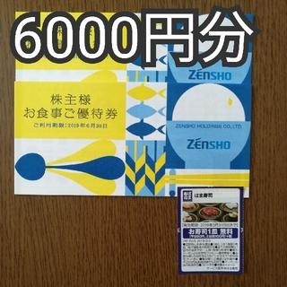 ゼンショー(ゼンショー)のゼンショー株主優待券、はま寿司無料券(レストラン/食事券)