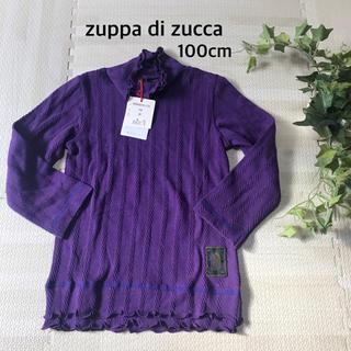 ズッパディズッカ(Zuppa di Zucca)の新品タグ付き ズッカ タートルカットソー パープル 100cm(Tシャツ/カットソー)