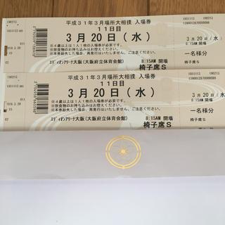 大相撲 チケット 3月20日 椅子席S 2枚セット価格(相撲/武道)