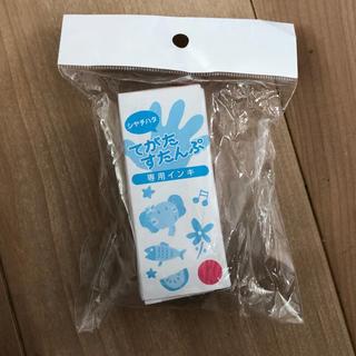 シャチハタ(Shachihata)のてがたすたんぷ ピンク インク 新品(手形/足形)