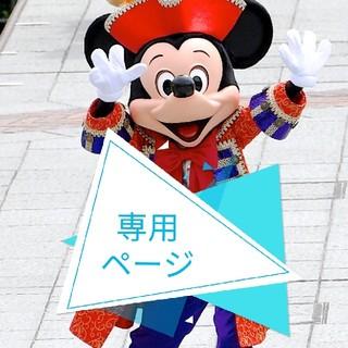 ディズニー(Disney)の☆新品☆ ディズニー ショップ袋 ショッパー グランドフィナーレ ピクサー (ショップ袋)