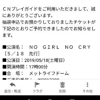 バンドリポピパライブチケットNO GIRL NO CRY(値下げ中)(声優/アニメ)